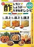 カラダすっきり! 酢レモン・酢しょうが・酢たまねぎレシピ (楽LIFEヘルスシリーズ)