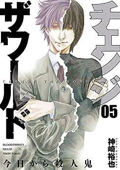 [神崎裕也]のチェンジザワールド―今日から殺人鬼― 5巻(完): バンチコミックス