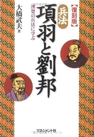 兵法 項羽と劉邦―漢楚の兵法に学ぶ