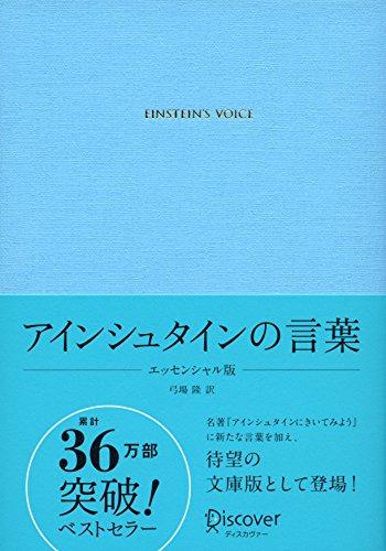 アインシュタインの言葉 エッセンシャル版 (ディスカヴァークラシック文庫シリーズ)