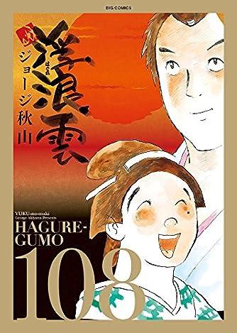 浮浪雲(はぐれぐも) (108) (ビッグコミックス)