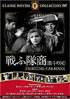 戦う隊商(激斗の河) [DVD] FRT-228