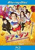 チア☆ダン 女子高生がチアダンスで全米制覇しちゃったホントの話 [Blu-ray] [レンタル落ち] image