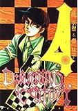 ダイヤモンド・センチュリー (4) (ウィングス・コミックス)