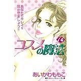 コスメの魔法(14) (Kissコミックス)