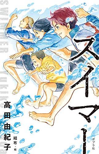スイマー (teens'best selections 53)
