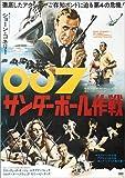 Poster 70 x 90 cm  James Bond 007     Feuerball  j