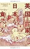 英国一家、ますます日本を食べる (亜紀書房翻訳ノンフィクション・シリーズ)