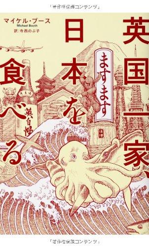 英国一家、ますます日本を食べる (亜紀書房翻訳ノンフィクション・シリーズ)の詳細を見る