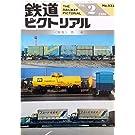 鉄道ピクトリアル 1990年2月号 第40巻第2号 通巻第523号 特集 貨車