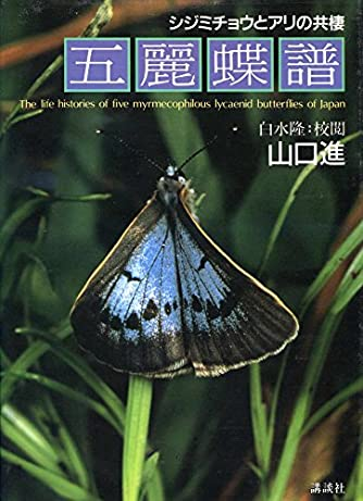 五麗蝶譜―シジミチョウとアリの共棲