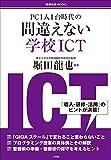 間違えない学校ICT (教育技術)