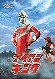 JAPANESE TV DRAMA 'Iron King' Full Set [DVD] (JAPANESE AUDIO , NO ENGLISH SUB.)