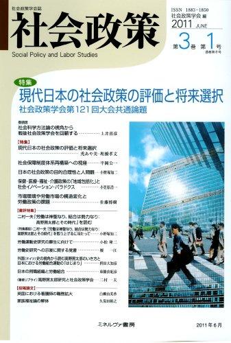 社会政策 第3巻第1号(通巻第8号) (社会政策学会誌)