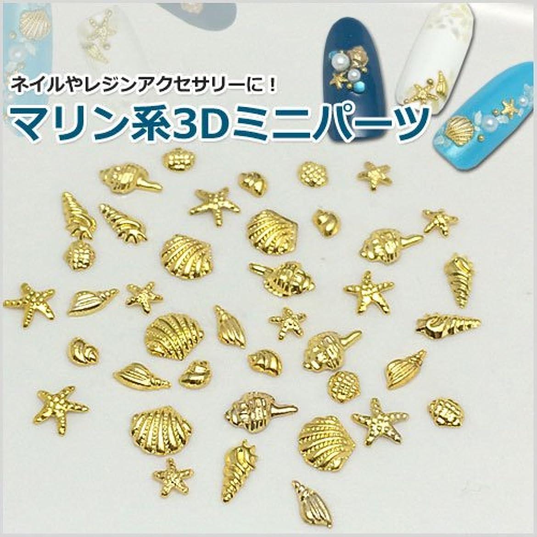 クラスかわいらしい揮発性マリン系3Dミニメタルパーツ8種セット/合計40個入り「ゴールド」-シェル&ヒトデ-(ネイル?レジンアクセサリー?ネイルパーツ) [並行輸入品]
