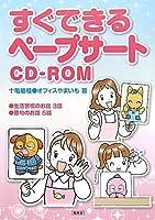 すぐできるペープサートCD‐ROM
