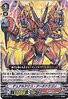 カードファイト!! ヴァンガード デュアルアクス・アークドラゴン V-PR/0110 スペシャルファイトパックvol.4