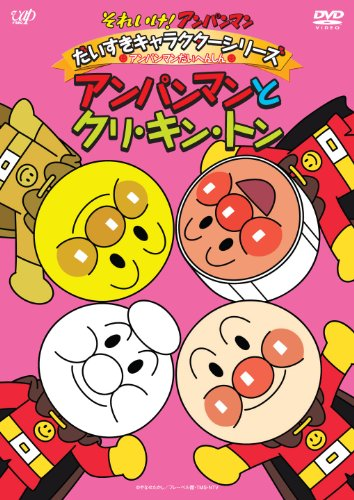 それいけ!アンパンマン だいすきキャラクターシリーズ/アンパンマンだいへんしん! アンパンマンとクリ・キン・トン [DVD]