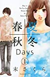 春夏秋冬Days(1) (BE LOVE KC)