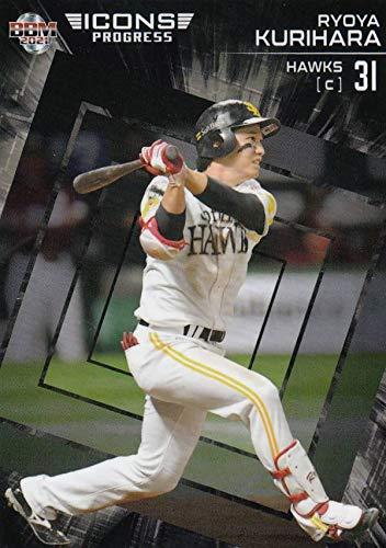 BBM ベースボールカード 02 栗原陵矢 福岡ソフトバンクホークス (レギュラーカード) 2021 ICONS -PROGRESS-
