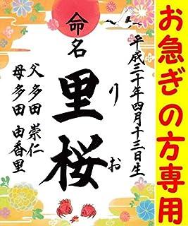 ラミネート命名書 10.鶴と鯛(イエロー)【お急ぎの方専用】他デザイン多数!(※詳しくは画像をタップ)【命名紙・命名用紙・赤ちゃん・誕生・名づけ・記念】
