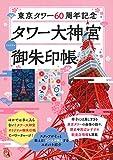 東京タワー60周年記念 タワー大神宮オリジナル御朱印帳 ([バラエティ])