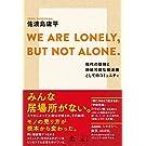 WE ARE LONELY,BUT NOT ALONE. ~現代の孤独と持続可能な経済圏としてのコミュニティ~ (NewsPicks Book)