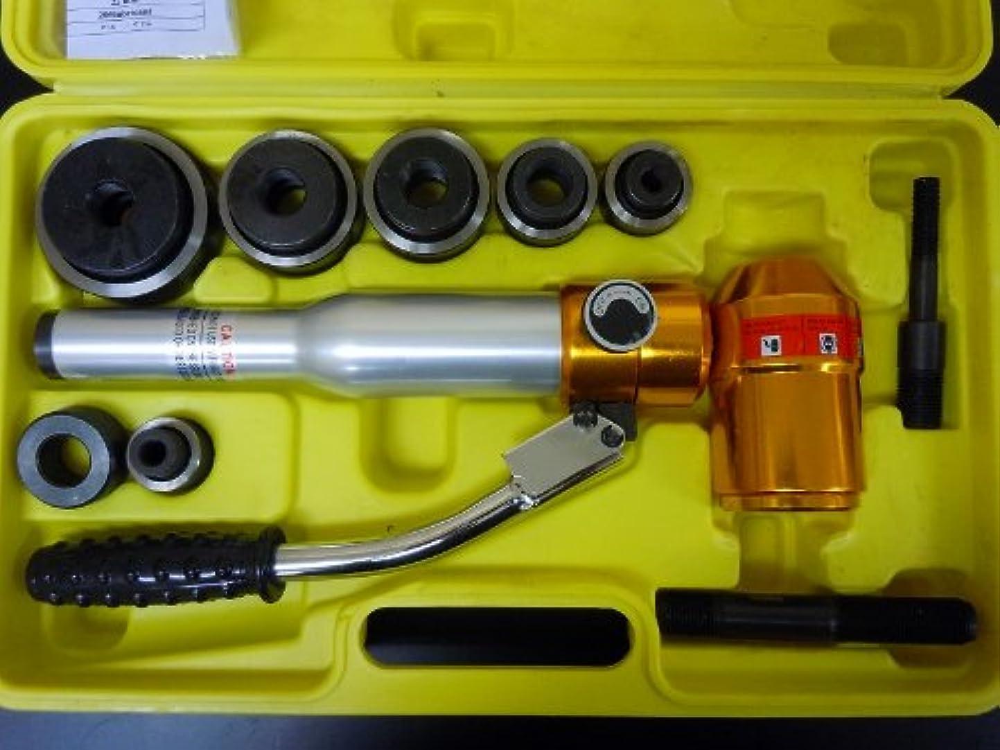 つぼみハーネス事実上油圧パンチャー 油圧パンチ セット 油圧工具 ノックパン S型