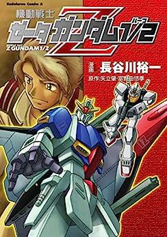 機動戦士ゼータガンダム1/2 (角川コミックス・エース)