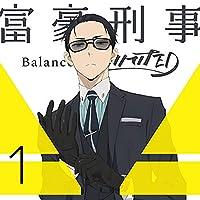 富豪刑事 Balance:UNLIMITED 1(完全生産限定版) [Blu-ray]