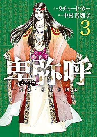 卑弥呼 -真説・邪馬台国伝- (3) (ビッグコミックス)