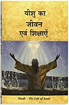 hindi bible easy to read version