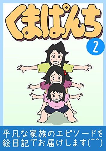 Kumapanchi (Japanese Edition)