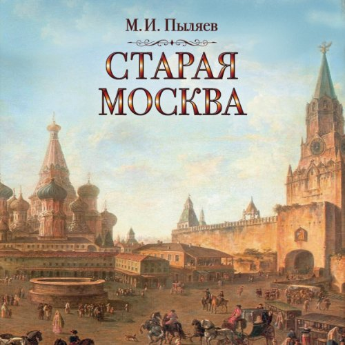 Staraja Moskva audiobook cover art