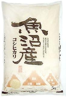 【精米】 長谷川さんの 新潟県 魚沼産 コシヒカリ 5kg 平成30年度