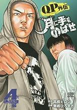 QPトム&ジェリー外伝月に手をのばせ 4 (少年チャンピオン・コミックスエクストラ)