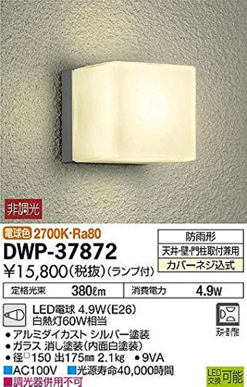 未使用体系的に機械的大光電機(DAIKO) LEDアウトドアライト (ランプ付) LED電球 4.9W(E26) 電球色 2700K DWP-37872