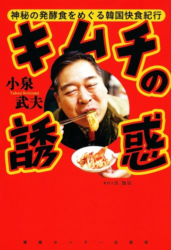 キムチの誘惑 神秘の発酵食をめぐる韓国快食紀行