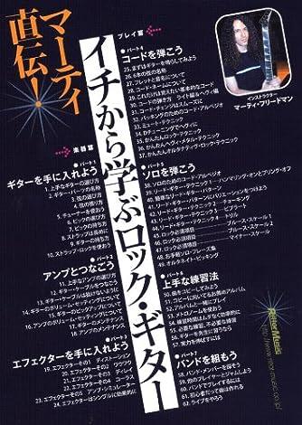 マーティ直伝!イチから学ぶロック・ギター[DVD] (<DVD>)