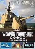 ウェポン・フロントライン 海上自衛隊 イージス 日本を護る最強の盾[DB-0763][DVD]