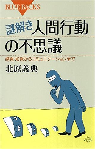 謎解き・人間行動の不思議 : 感覚・知覚からコミュニケーションまで (ブルーバックス)