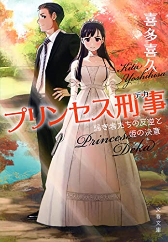 プリンセス刑事 弱き者たちの反逆と姫の決意 (文春文庫 き 46-3)