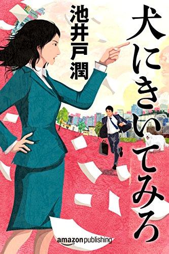 犬にきいてみろ 花咲舞シリーズ (Kindle Single)
