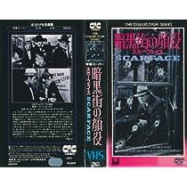 暗黒街の顔役 [VHS]