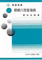 野村正峰 作曲/著 箏曲 楽譜 箱根八里変奏曲 (送料など込)