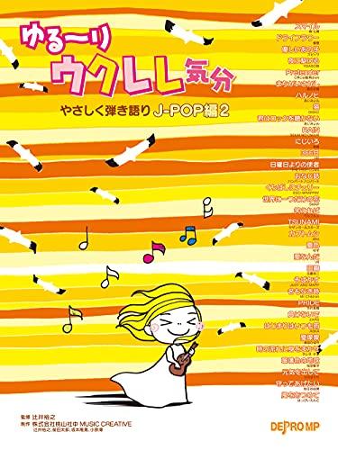 やさしく弾き語り ゆる~りウクレレ気分 J-POP編 2