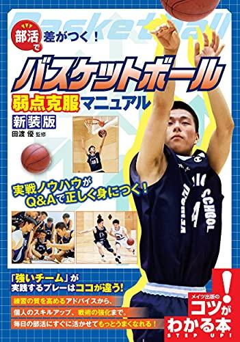 部活で差がつく! バスケットボール 弱点克服マニュアル 新装版 (コツがわかる本!)