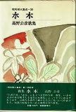 水木―高野公彦歌集 (1984年) (昭和歌人集成〈30〉)
