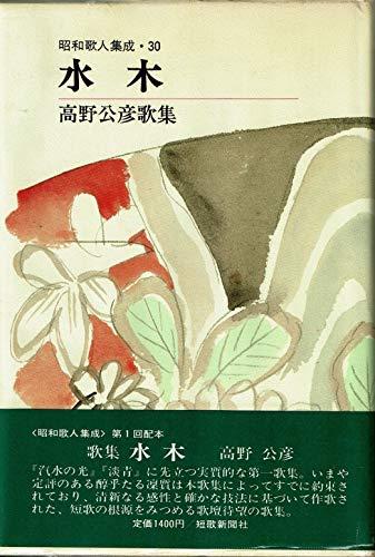 水木―高野公彦歌集 (1984年) (昭和歌人集成〈30〉)の詳細を見る