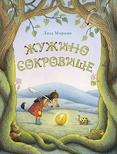 Жужино сокровище (Russian Edition)